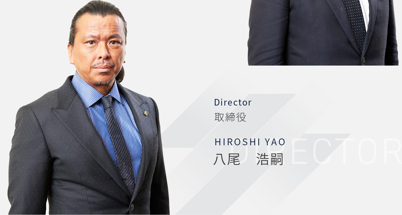 取締役 八尾 浩嗣