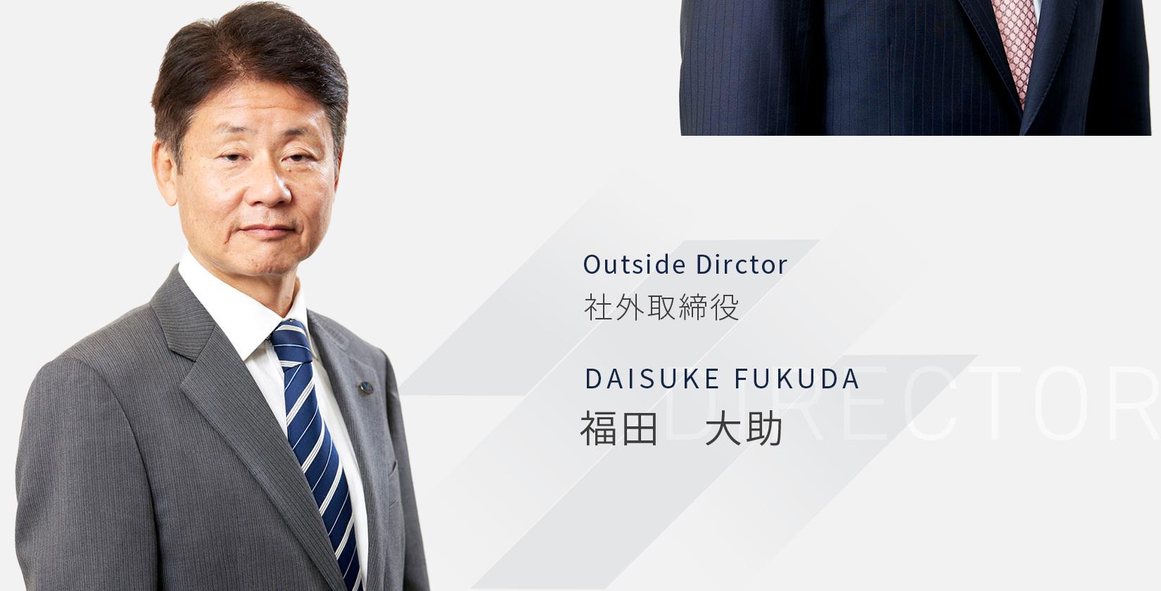 社外取締役 福田 大助