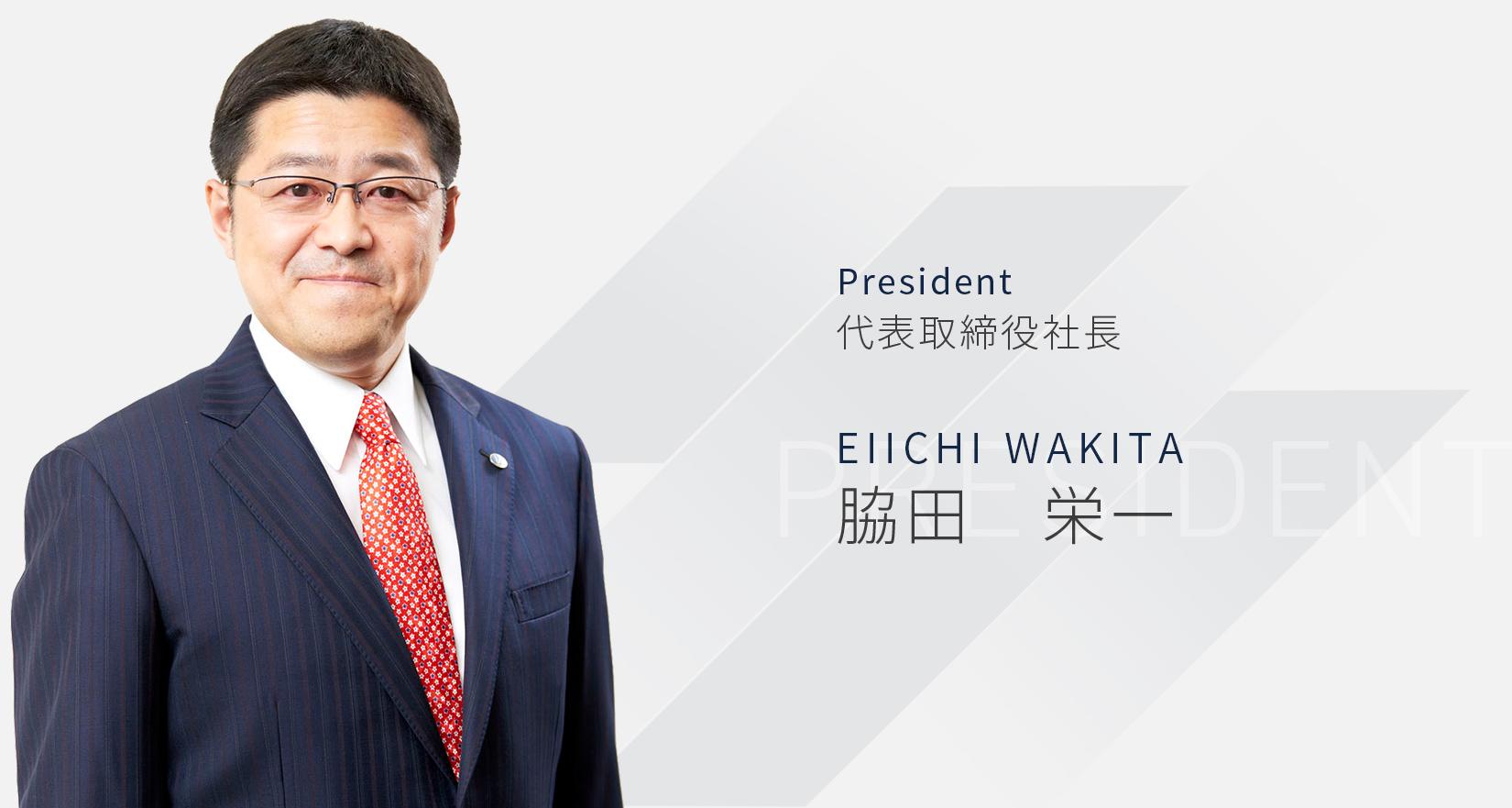 代表取締役社長 脇田 栄一